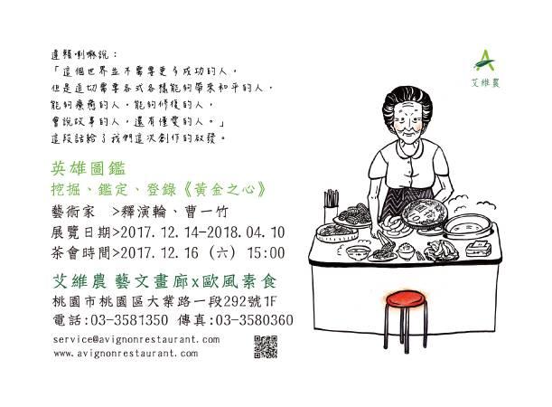 挖掘、鑑定、登錄 《黃金之心》_釋演輪,曹一竹 _2017.12.14-2018.4.10_邀請卡背面