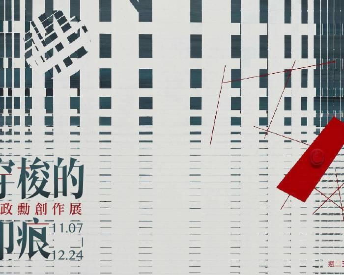 人文遠雄博物館【《穿梭的印痕》李政勳創作展】