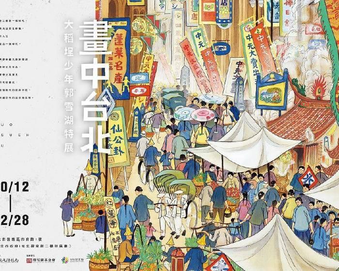 台北探索館【畫中台北-大稻埕少年郭雪湖特展】