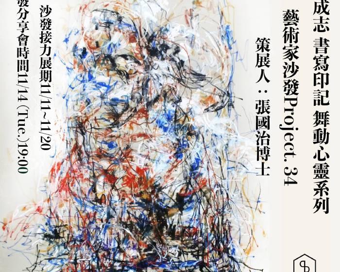 藝聚空間【藝術家沙發 34 王成志 : 書寫印記-舞動心靈系列】