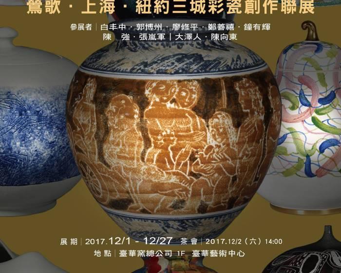 臺華藝術中心【聚.火-鶯歌、上海、紐約三城彩瓷創作聯展】