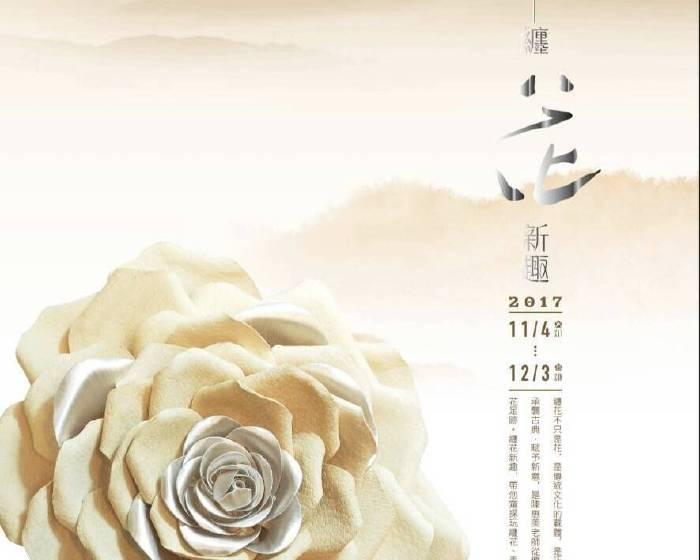 國立臺灣工藝研究發展中心  臺北當代工藝設計分館【纏花新趣】
