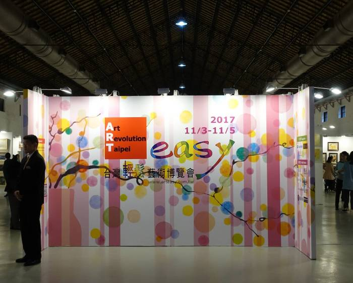 社團法人台灣國際當代藝術家協會:【2017 ART easy 台灣輕鬆藝術博覽會】CP值超高 小資族