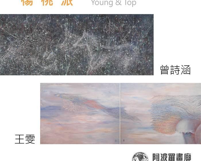 阿波羅畫廊【楊桃派 Young&Top 】新銳畫家助長計畫(四)