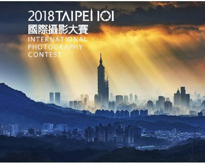 台北101:2018台北101國際攝影大賽