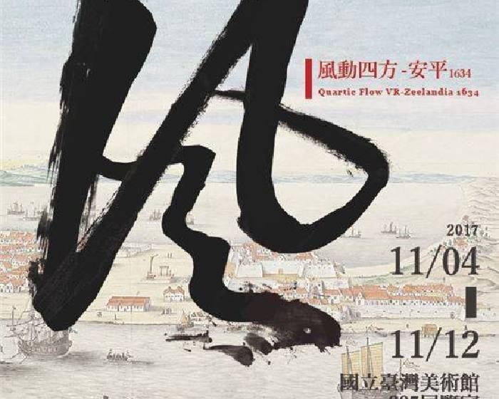 國立臺灣美術館【風動四方-安平1634】