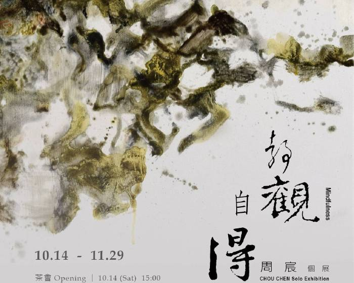 穎川畫廊【抽象·視界】-談抽象藝術與周宸的創作