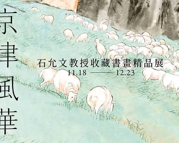 大觀藝術空間【「京津風華」】石允文教授收藏書畫精品展