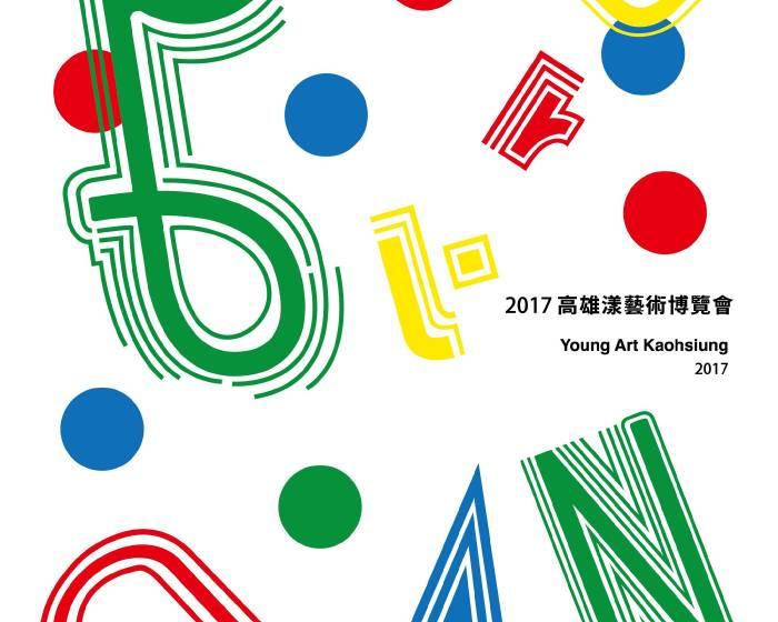 高雄市政府文化局駁二藝術特區【2017高雄漾藝術博覽會】Young Art Kaohsiung 2017
