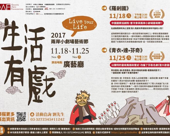 廣藝基金會【2017兩岸小劇場藝術節免費公演】開始報名囉!