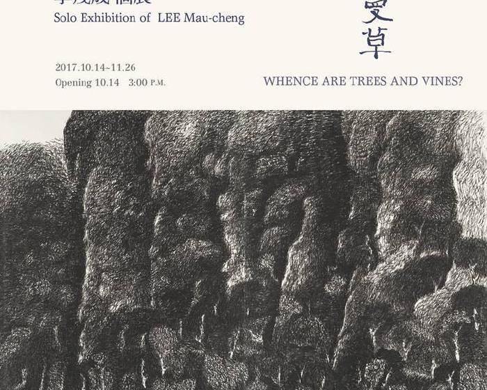 赤粒藝術【林樹蔓草】李茂成2017個展