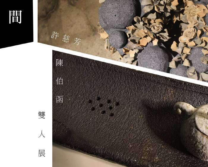 CC Gallery【虛實空間 許慈芳 陳伯函 陶瓷雙人展】False or true space Ceramic Joint Exhibition