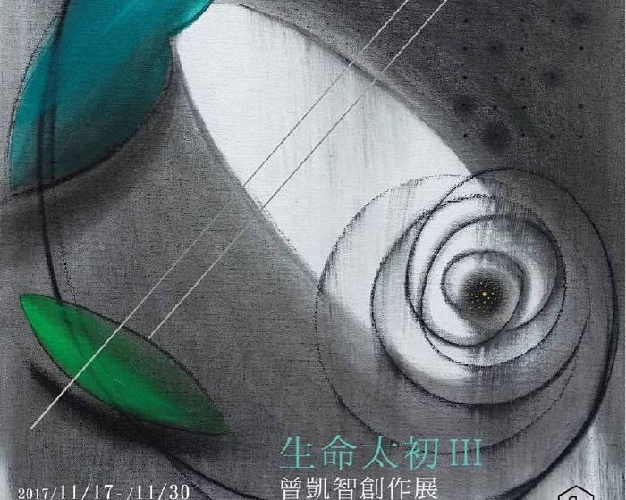 藝聚空間【曾凱智 生命之初(三)】親近自然,贊頌生命