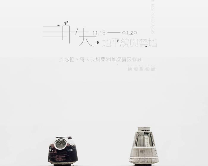 絕版影像館【《消失.地平線與禁地》】丹尼拉.特卡辰科亞洲首次攝影個展