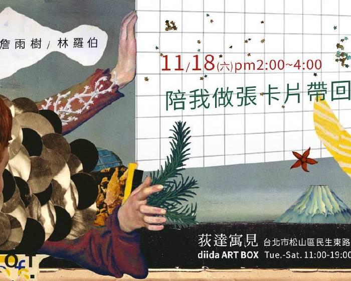 荻達寓見 diida ART BOX:【荻達寓見展覽工作坊】詹雨樹、林羅伯講座暨拼貼工作坊