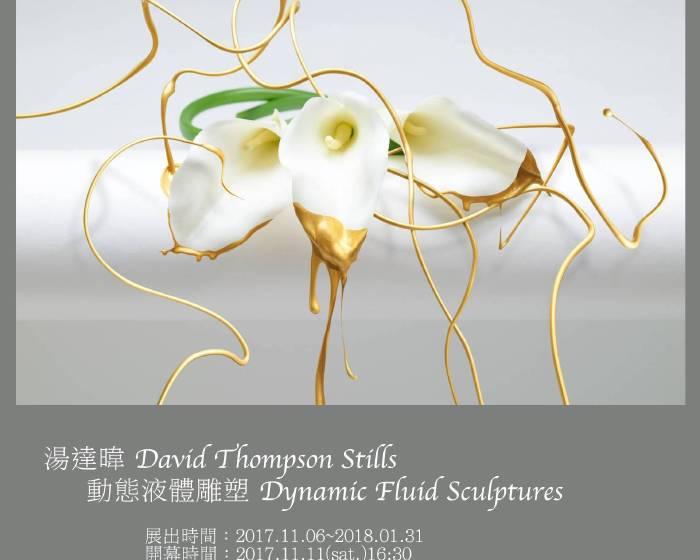 藝聚空間【湯達暐 - 動態液體雕塑 Dynamic Fluid Sculptures】