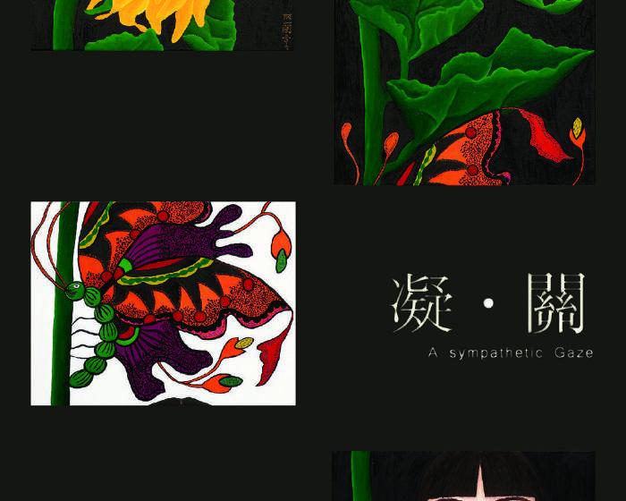 新苑藝術【柳依蘭個展 — 凝.關】 A Sympathetic Gaze