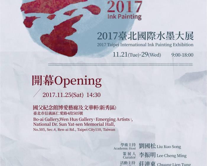 國立臺灣師範大學美術學系【2017臺北國際水墨大展】2017 Taipei International Ink Painting Exhibition