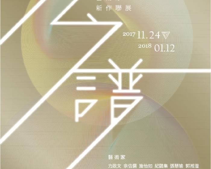 光之藝廊【光之譜】2017藝術家新作聯展