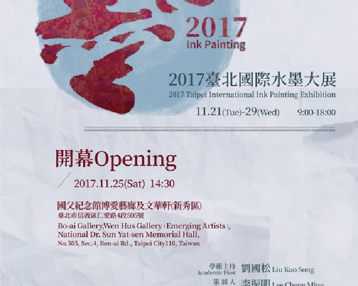 國立臺灣師範大學美術學系【2017臺北國際水墨大展】