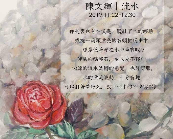 藝聚空間【陳文輝 流水】