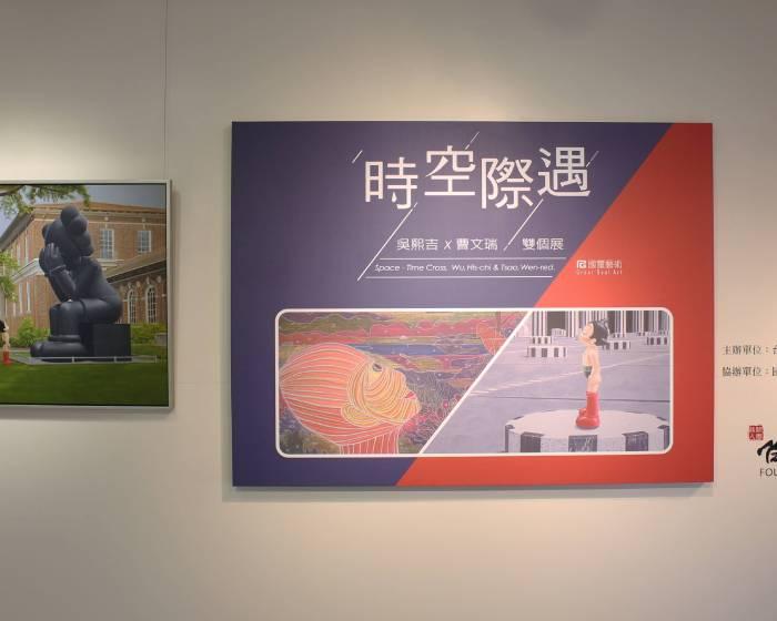 國璽藝術「美麗臺灣藝術空間」:「時空際遇」吳熙吉&曹文瑞雙個展