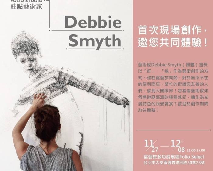 富邦藝術基金會【富邦藝術基金會】Folio Daan 藝術家工作室│Debbie Smyth現場創作