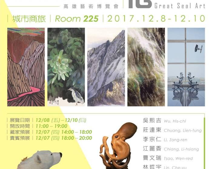 國璽藝術「美麗臺灣藝術空間」【Art Kaohsiung 2017高雄藝術博覽會】