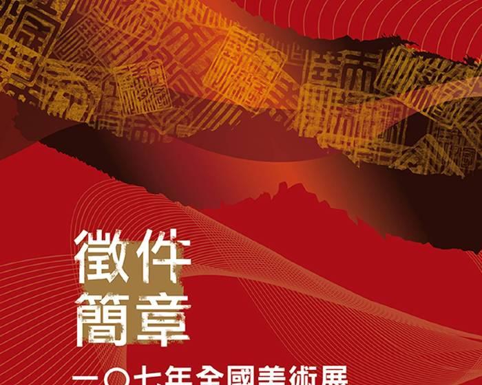 國立臺灣美術館:一O七年全國美術展徵件