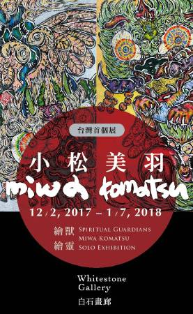 繪獸繪靈—小松美羽台灣首個展。圖/白石畫廊提供。