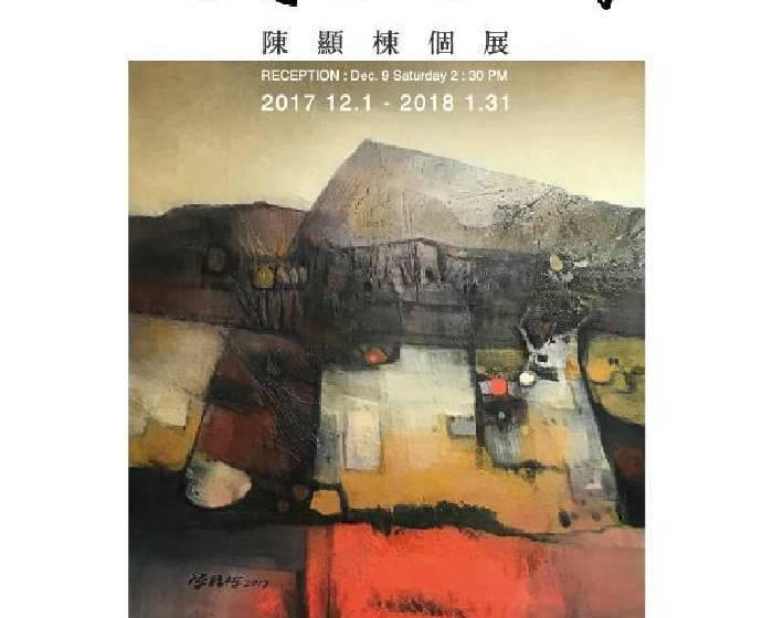 黑森林藝術空間【今夜無眠】陳顯棟個展