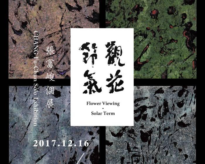 大河美術 River Art【觀花・節氣】張富峻個展