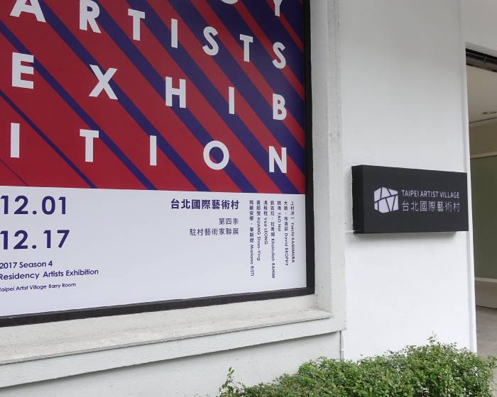 台北國際藝術村 Taipei Artist Village【2017第四季駐村藝術家聯展/2017 Season 4 Residency Artists Exhibition】