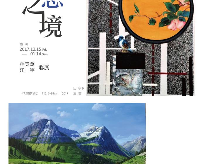 宏藝術【藝想之境─林美蕙 江宇聯展】