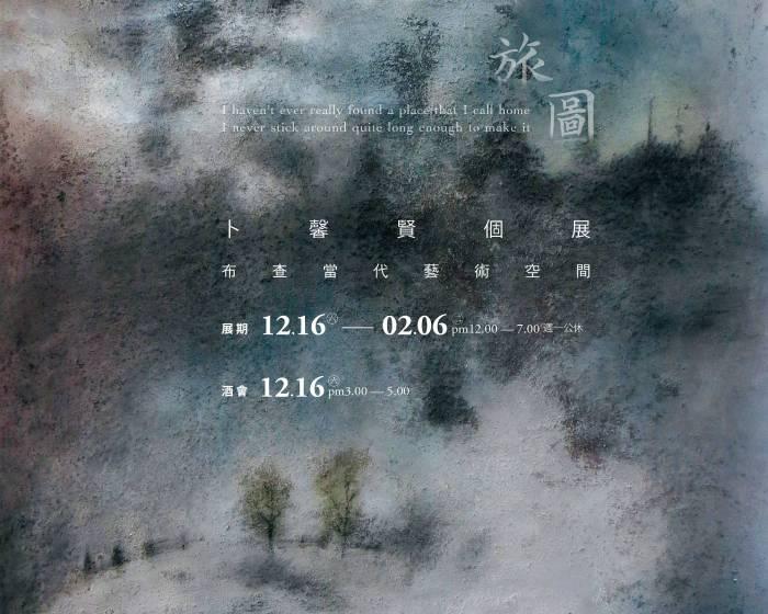 布查國際當代藝術空間【旅圖-卜馨賢個展】
