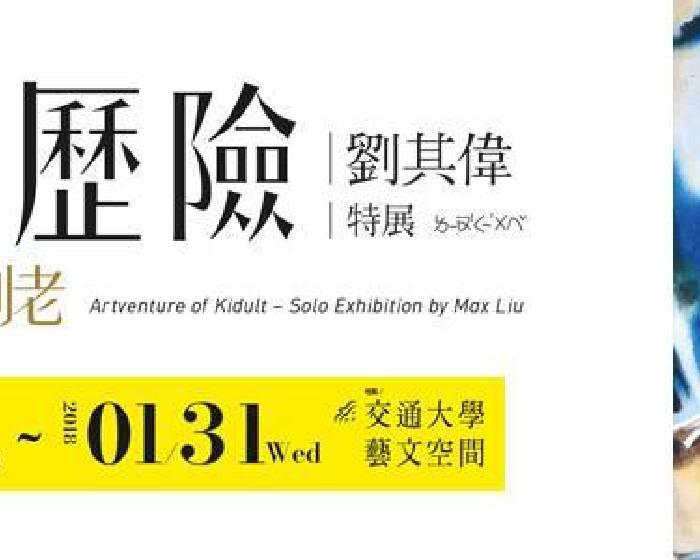交通大學藝文空間【其藝歷險活到老 頑到老~劉其偉特展】Artventure of Kidult – Solo Exhibition by Max Liu