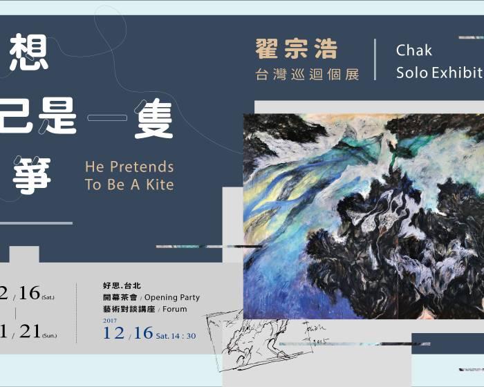 好思當代【假想自己是一隻風箏 – 翟宗浩台灣巡迴創作個展】2018好思當代香港藝術家翟宗浩巡迴展
