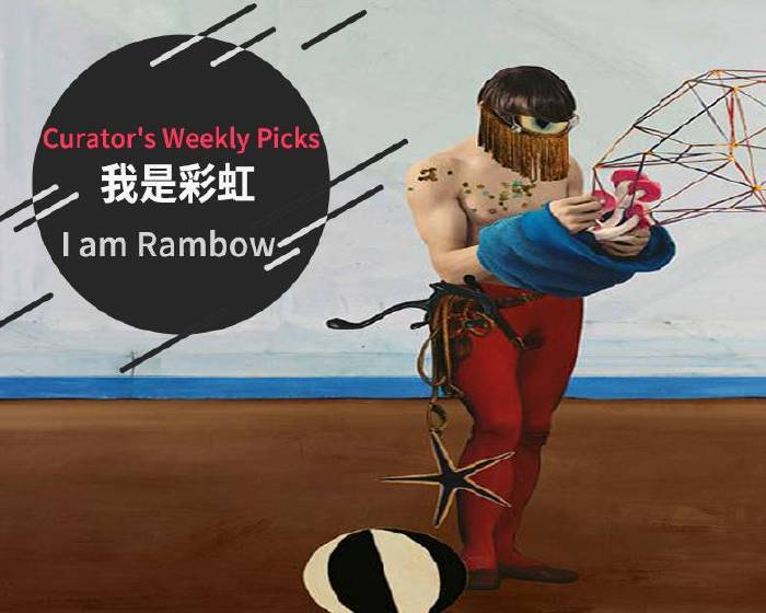 【本週推薦Curator's Weekly Picks:我是彩虹/ I am Rambow】