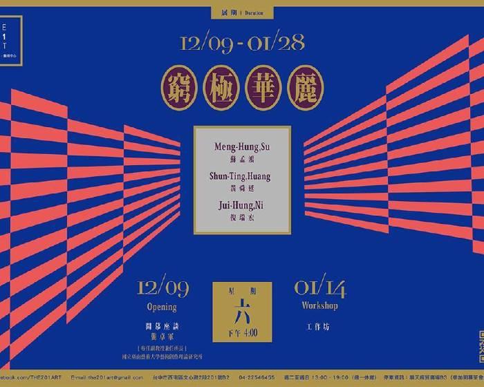 THE 201 ART - 順天建築·文化·藝術中心【窮極華麗-蘇孟鴻、黃舜廷、倪瑞宏 – 三人聯展】