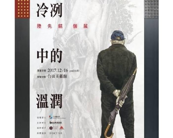 采泥藝術【冷洌中的溫潤─陸先銘個展】