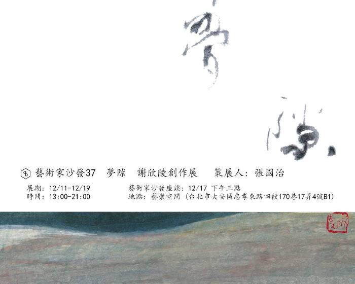 藝聚空間【藝術家沙發 37 謝欣陵夢隙】
