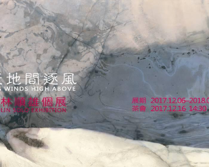 首都藝術中心【在天地間逐風 2017 林順雄個展】展期/2017.12.6 - 2018.1.26