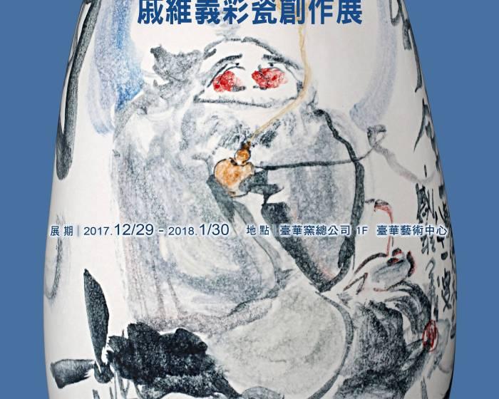 臺華藝術中心【天地之心—戚維義彩瓷創作展】