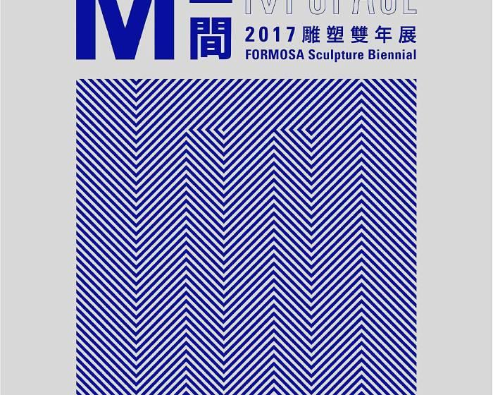 高雄市政府文化局【M空間】2017 FORMOSA 雕塑雙年展