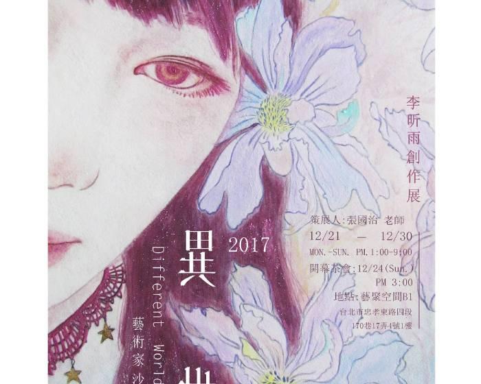 藝聚空間【藝術家沙發38 李昕雨 : 異世 】