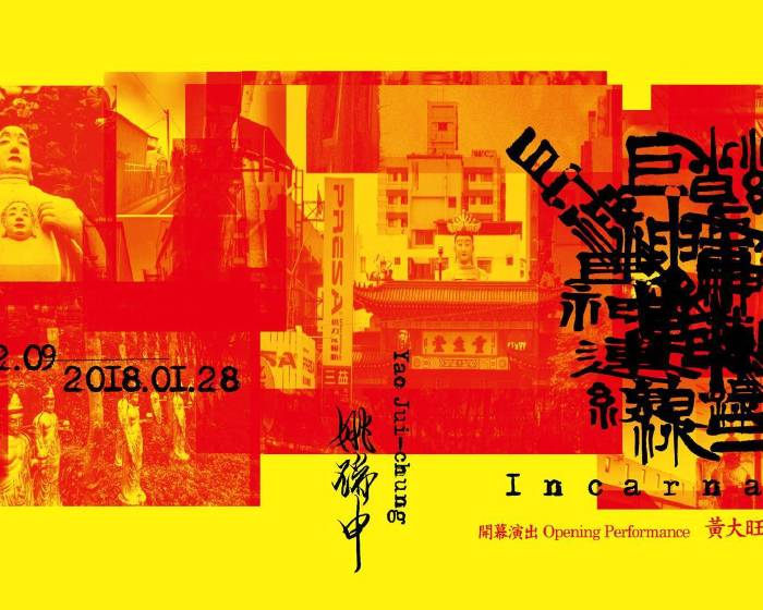 TKG+【巨神連線— 姚瑞中】Incarnation: Yao Jui-chung Solo Exhibition