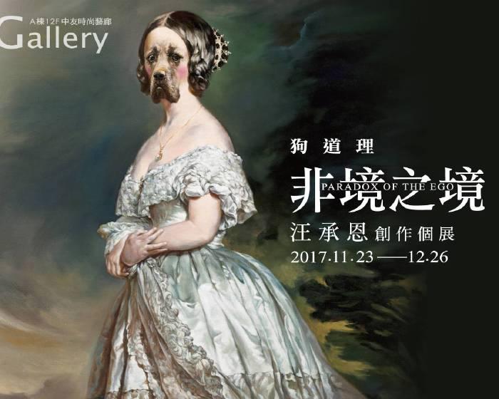 中友時尚藝廊【狗道理-非境之境】 汪承恩創作個展