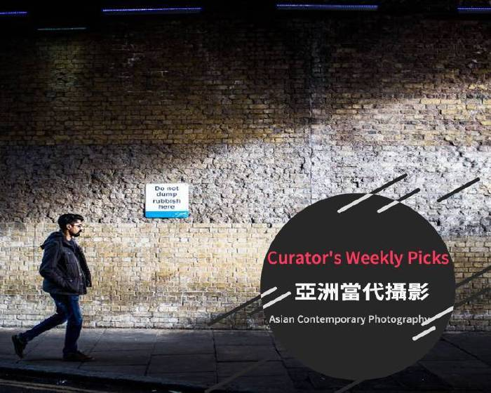 【本週推薦Curator's Weekly Picks 亞洲當代攝影 ㄧ/ Asian Contemporary Photography 1 】