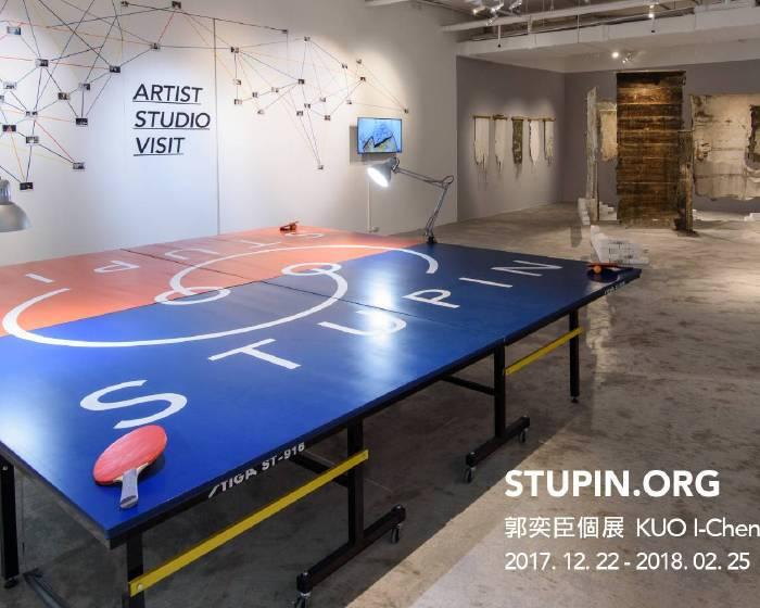台北國際藝術村Taipei Artist Village【STUPIN.ORG-郭奕臣個展】
