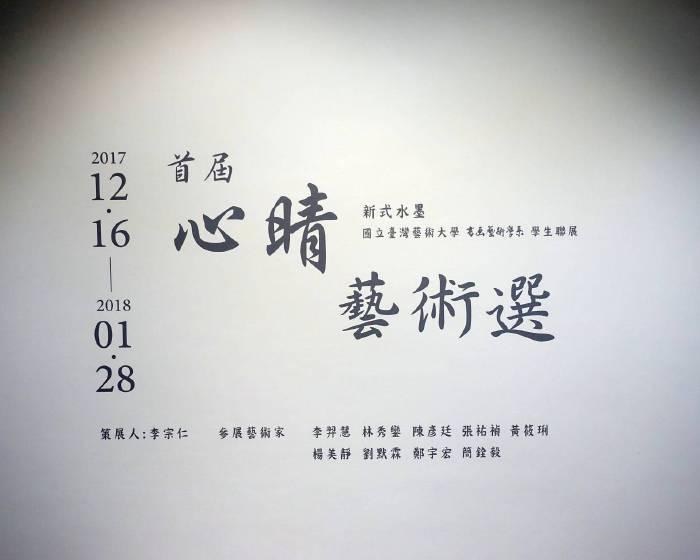 心動藝術空間:【首屆心晴藝術選-新式水墨】